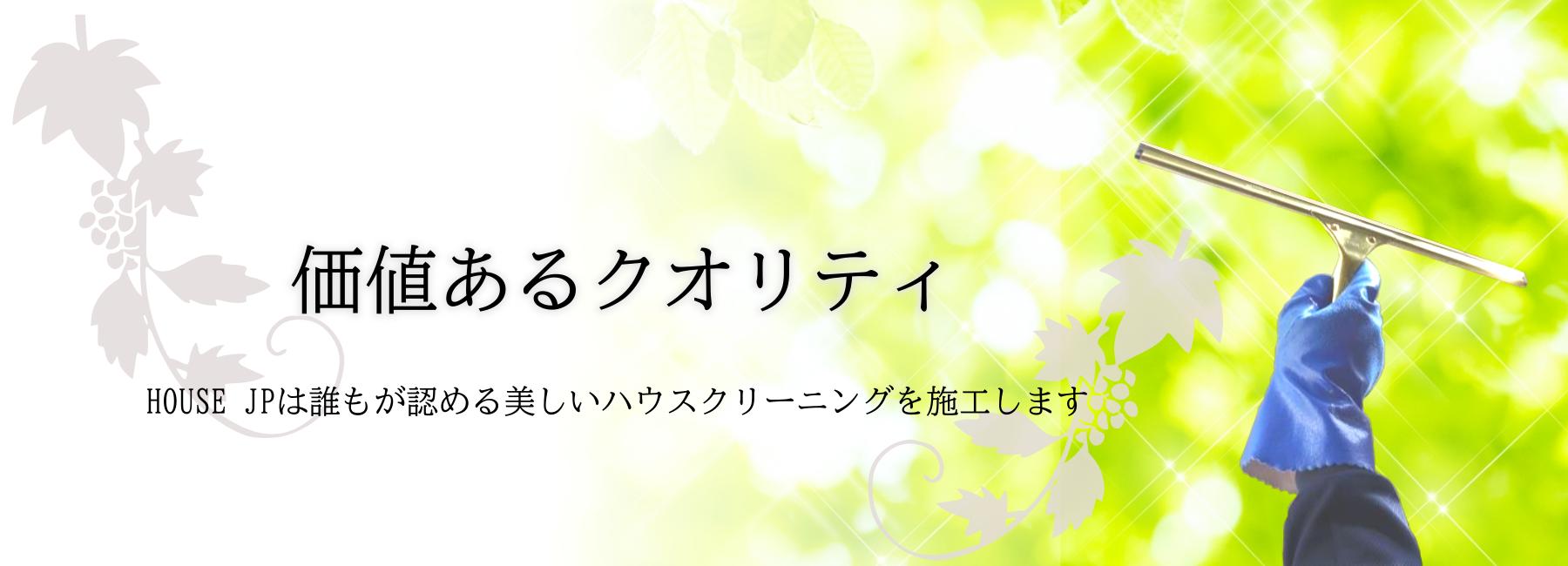川崎市のHOUSE JP(ハウスジェーピー)は価値あるクオリティの空室クリーニング会社
